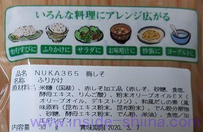 NUKA365梅しそ 使用例