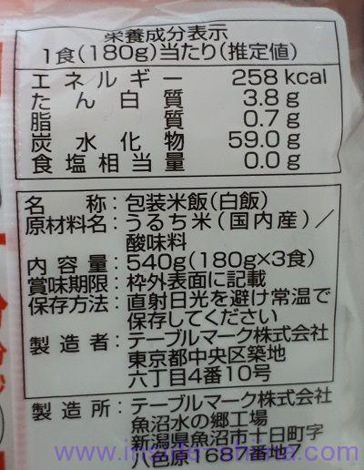 たきたてご飯 国産こしひかり(テーブルマーク) カロリー 糖質