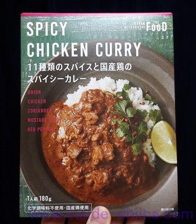 11種類のスパイスと国産鶏スパイシーカレー(ISETAN MITSUKOSHI THE FOOD)