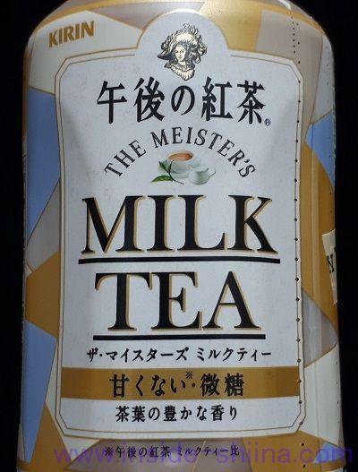 午後の紅茶 微糖、ザ・マイスターズ ミルクティー