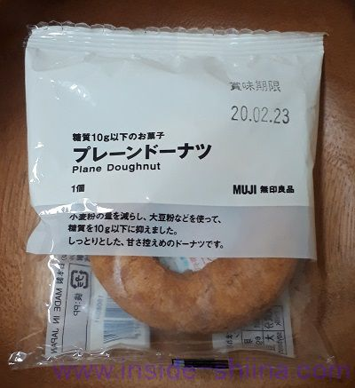 無印の糖質オフ 糖質10g以下のお菓子 プレーンドーナツ(Plane Doughnut)税込120円