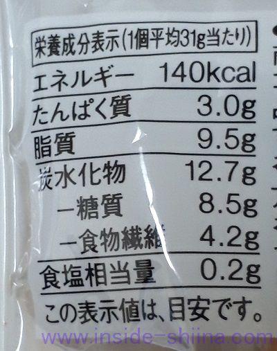 無印の糖質オフ 糖質10g以下のお菓子 プレーンドーナツ(Plane Doughnut)カロリー 糖質