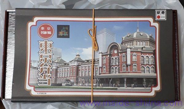 東京駅でしか買えない駅弁「東京弁当」の値段やカロリー、糖質も!