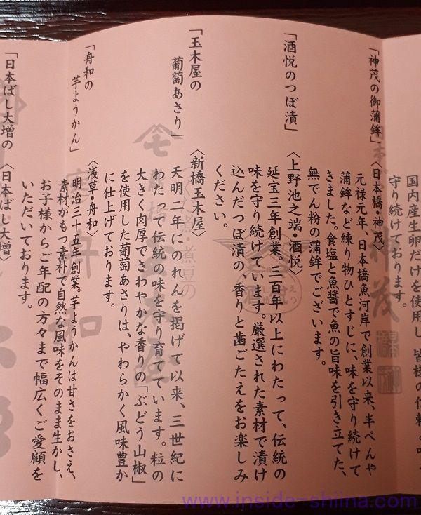 駅弁 東京弁当 おしながき2