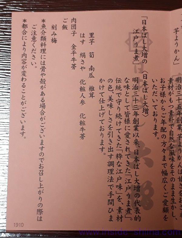 駅弁 東京弁当 おしながき3