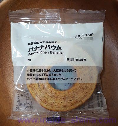 無印の糖質オフ 糖質10g以下のお菓子 バナナバウム(Baumkuchen Banana)税込120円