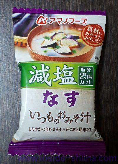 減塩いつものおみそ汁なす(アマノフーズ)
