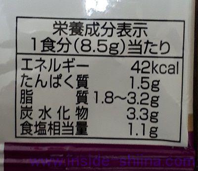 減塩いつものおみそ汁なす(アマノフーズ)カロリー 糖質