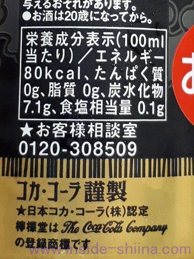 檸檬堂 鬼レモンのカロリーと糖質は!