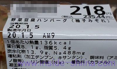 野菜豆腐ハンバーグ(柚子みぞれ) カロリー 糖質