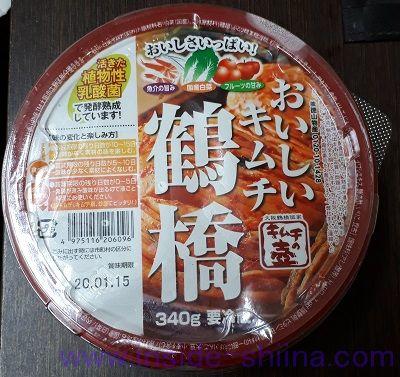 おいしいキムチ鶴橋(徳山物産)