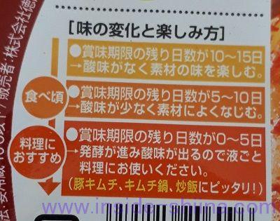 おいしいキムチ鶴橋(徳山物産) 日数経過による味の変化について