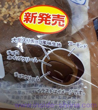 ローソン 大麦のショコラホイップパン 構成