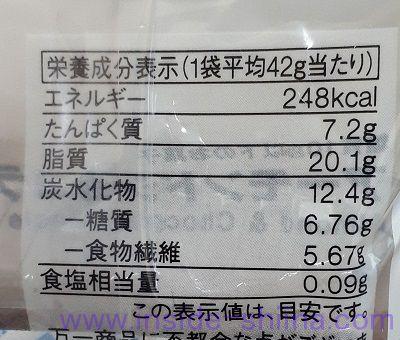 無印の糖質オフ 糖質10g以下のお菓子 アーモンドショコラサブレ(Almond & Chocolate Sable) カロリー 糖質