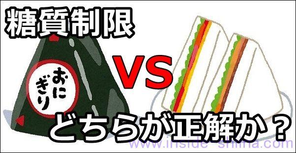 【糖質制限】コンビニのおにぎりとサンドイッチはどちらが正解?カロリー、糖質、脂質の一覧を紹介!【随時更新】