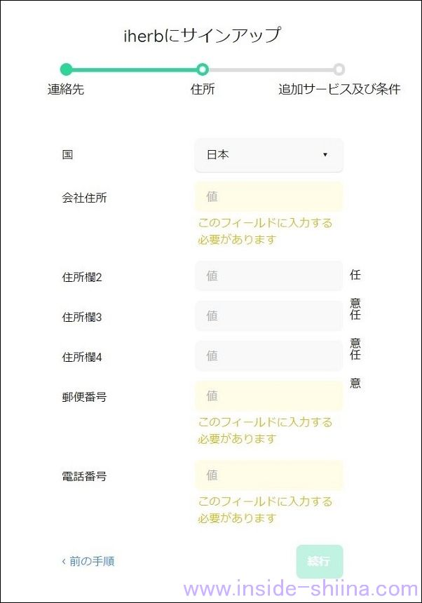 iHerb アフィリエイトプログラムの申請方法2