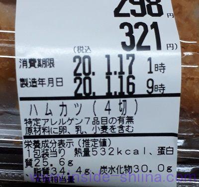 ハムカツ カロリー 糖質
