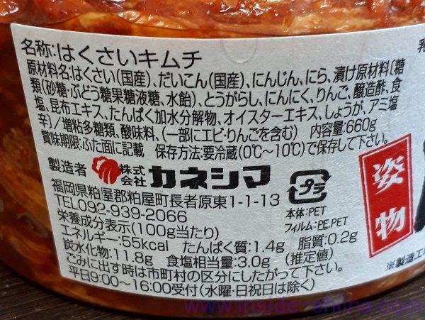 トン(姿物)キムチ(カネシマ) カロリー 糖質