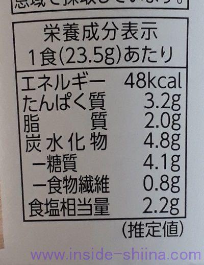 かきたまとほうれん草(ファミマ)カロリー 糖質