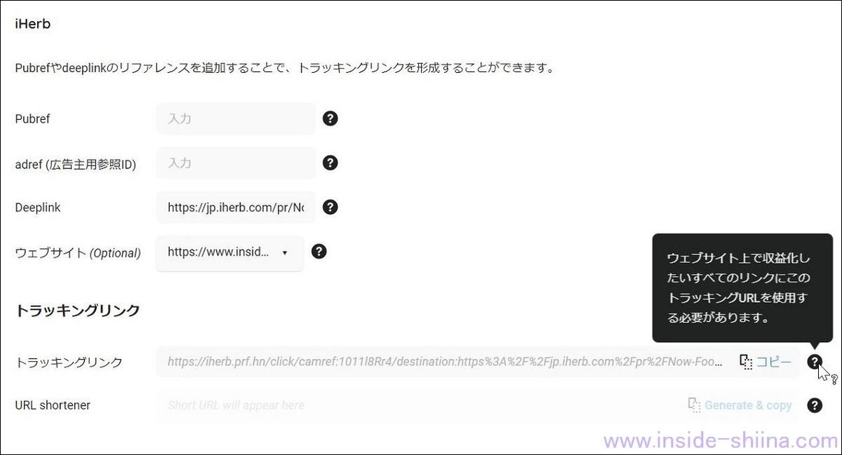 iHerb トラッキングリンク作成方法2