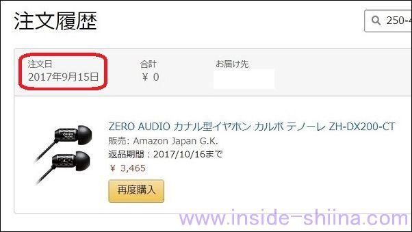 ZERO AUDIO カナル型イヤホン カルボ テノーレ ZH-DX200-CT