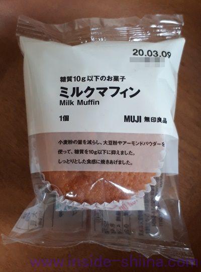 無印の糖質オフ!ミルクマフィン(Milk Muffin)税込120円