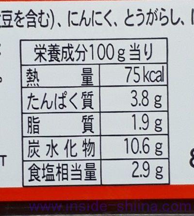 手作りにこだわったおいしい本場キムチ(ライフ) カロリー 糖質
