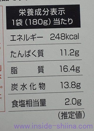 11種類のスパイスと国産鶏のスパイシーカレー カロリー 糖質