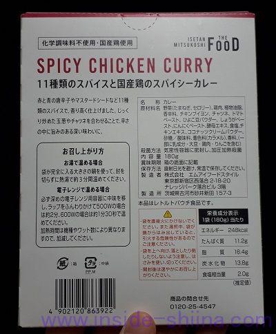 11種類のスパイスと国産鶏のスパイシーカレー 裏面