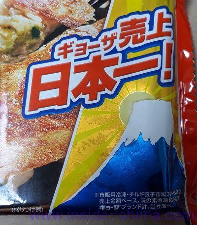 味の素ギョーザ 売上日本一