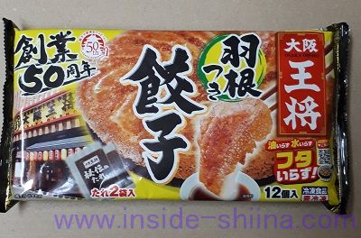 大阪王将羽根つき餃子