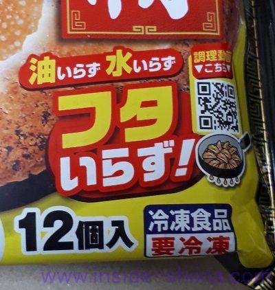 大阪王将羽根つき餃子 フタ不要