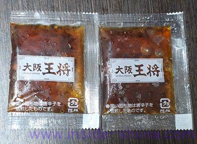 大阪王将羽根つき餃子 タレ付き