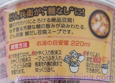 麺なしどん兵衛 鯛だし豆腐スープ(日清) 作り方