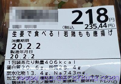 生姜で食べる!若鶏もも唐揚げ カロリー 糖質