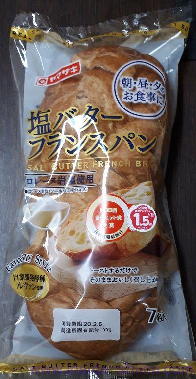 塩バターフランスパン(ヤマザキ)