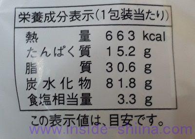 塩バターフランスパン(ヤマザキ) カロリー 糖質
