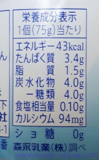 ビヒダス(森永) カロリー 糖質
