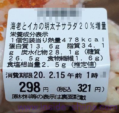 海老とイカの明太子サラダ カロリー 糖質