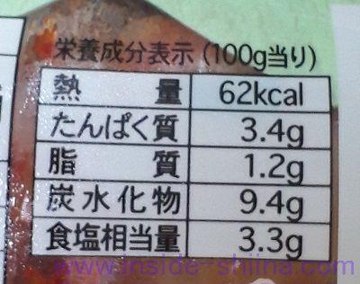 宗家キムチ カロリー 糖質
