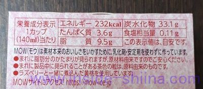 MOW ピーチ&ラズベリー(森永) カロリー 糖質