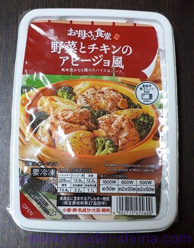 野菜とチキンのアヒージョ風(ファミマ)