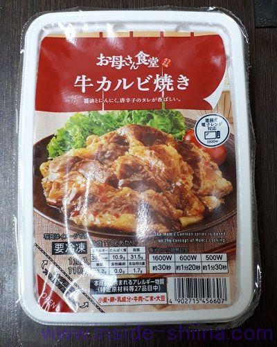 牛カルビ焼き(ファミマ)