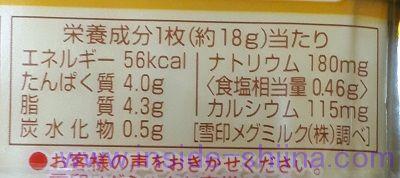 こんがり焼けるとろけるスライス(雪印メグミルク) カロリー 糖質