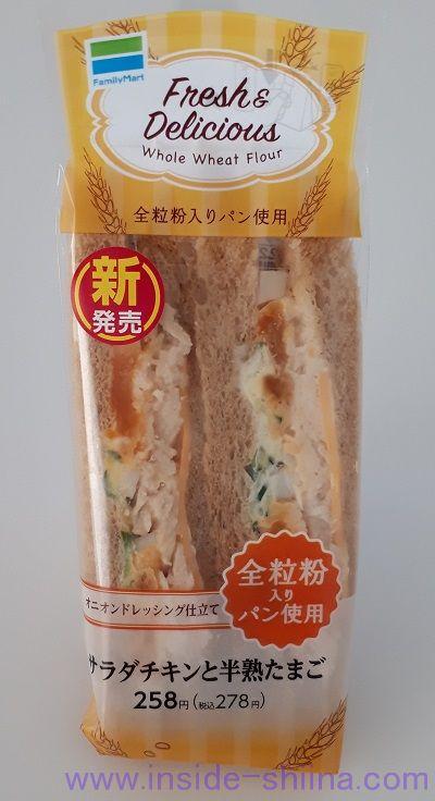 サラダチキンと半熟たまご(ファミマ)