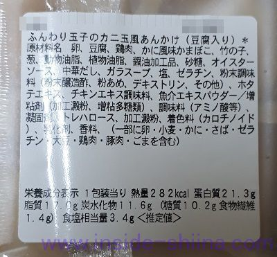 セブン ふんわり玉子のカニ玉風あんかけ(豆腐入り) カロリー 糖質