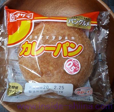 糖質制限 ヤマザキ カレーパン