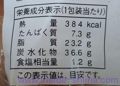 ヤマザキ カレーパン カロリー 糖質