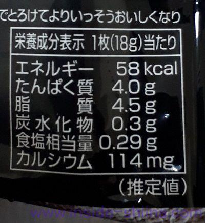 明治北海道十勝とろけるスライスチーズ濃い味 カロリー 糖質