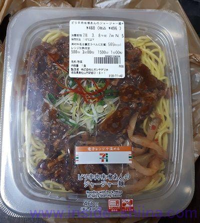ピリ辛肉味噌あんのジャージャー麺(セブン)